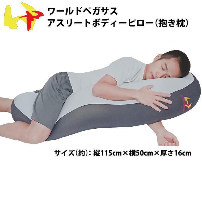 ワールドペガサス アスリート 選手用 抱き枕 アスリートボディピロー WEABP9