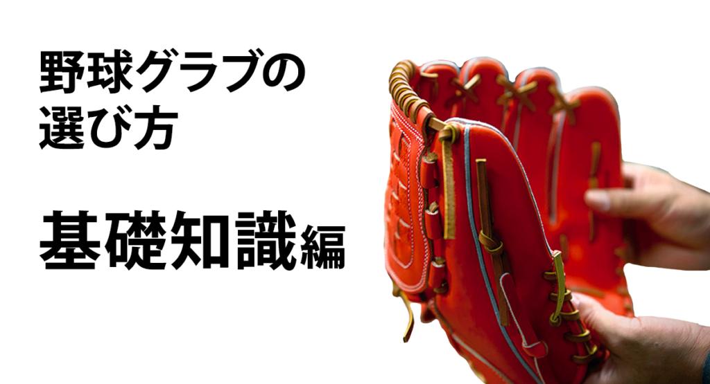 野球用硬式グラブ、軟式グラブのお店での選び方