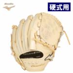 ミズノ高校野球公式戦使用可能 硬式グローブ ブロンドカラー