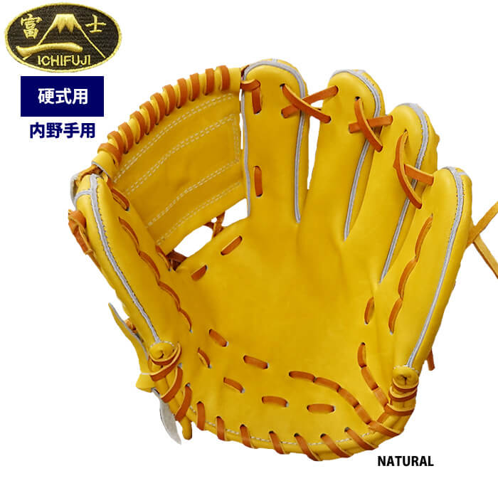 一富士硬式グラブ内野手用受球面