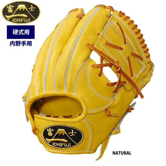 一富士:野球グラブ硬式内野手用