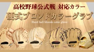 高校野球公式戦で使用可能な硬式グラブのカラーブロンド(クリーム色)