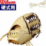 ウイルソン 硬式用グラブ 外野用 捕球重視 ブロンド 高校野球対応 小指2本入れ可 サイズ12 D8型