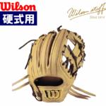 ウイルソン 硬式用グラブ 内野用 ブロンド 高校野球対応 小指2本入れ可 サイズ8 DO型 Wilson Staff