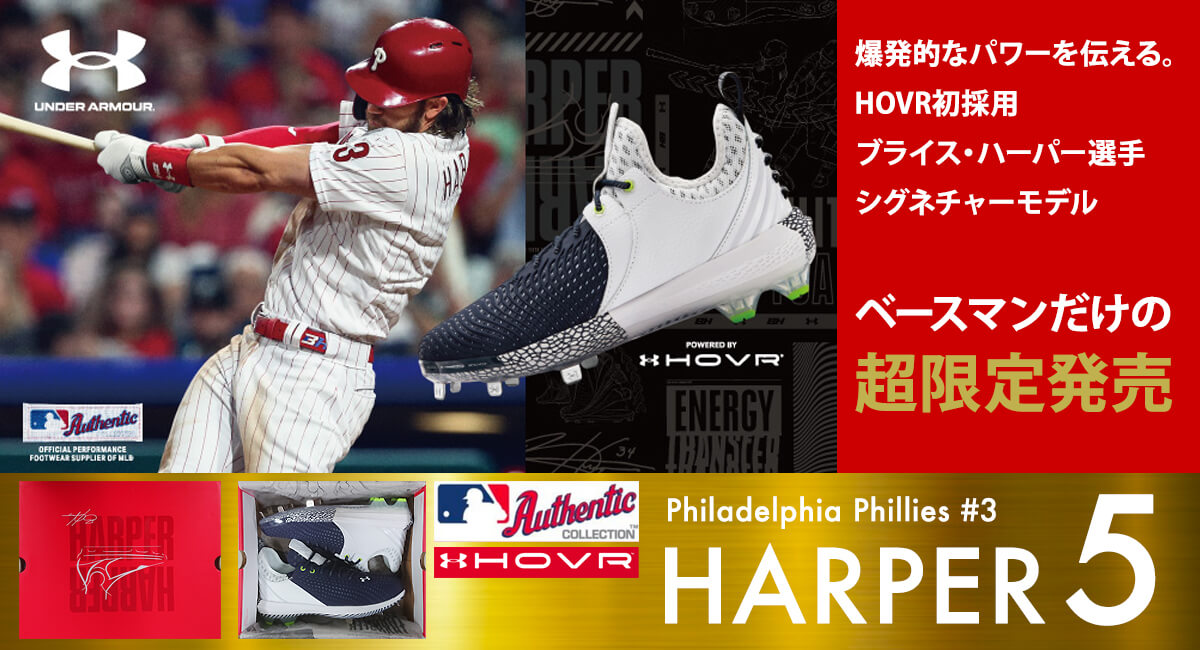 アンダーアーマー野球スパイク、ブライス・ハーパーモデルHarper5発売
