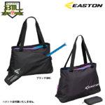 イーストン トートバッグ バット収納可能 FLEX SOFTBALL LIFESTYLE A159026