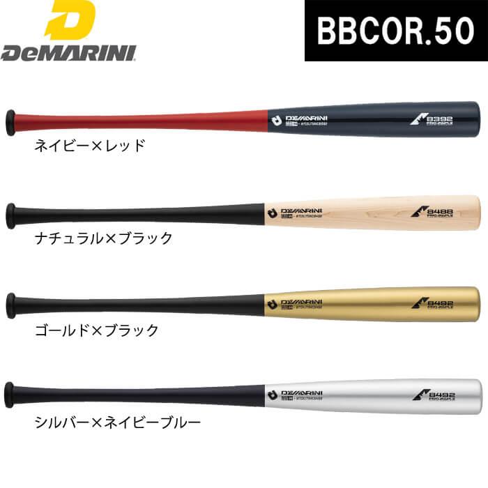 ディマリニ 野球用 硬式 トレーニングバット 打込み BBCOR.50 メープル コンポジット DeMARINI WTDXJTSWC
