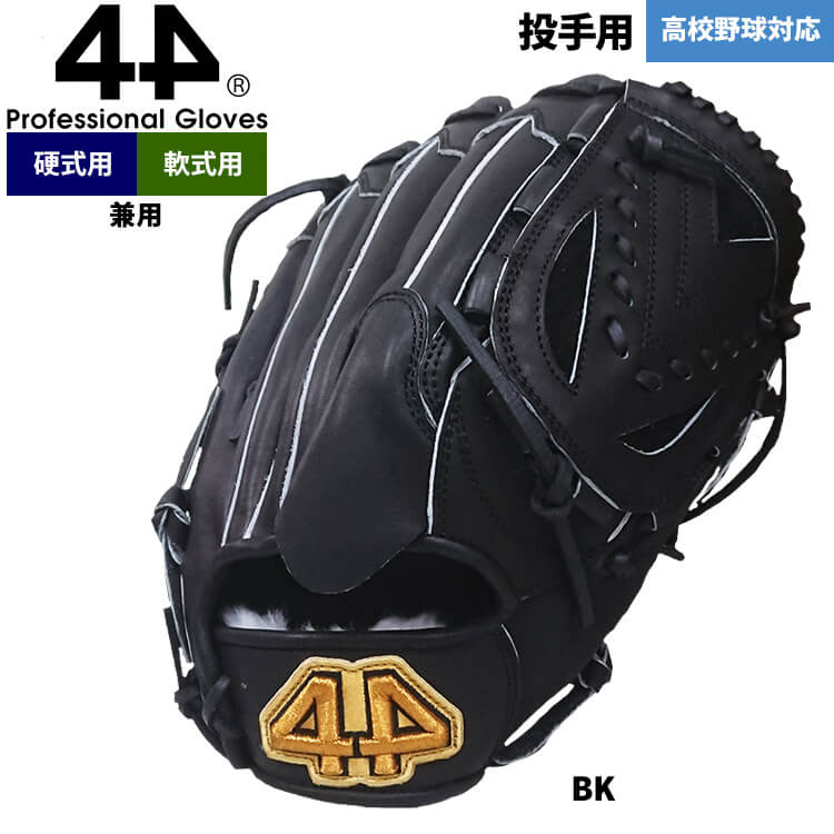 44グローブ高校野球対応、投手ピッチャー用