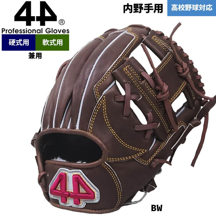 44グローブ高校野球対応、内野手用