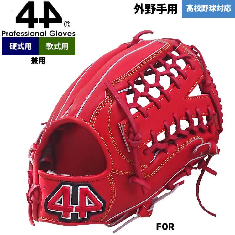 44グローブ高校野球対応、外野手用