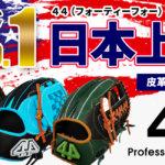 野球グラブ44(フォーティーフォー)