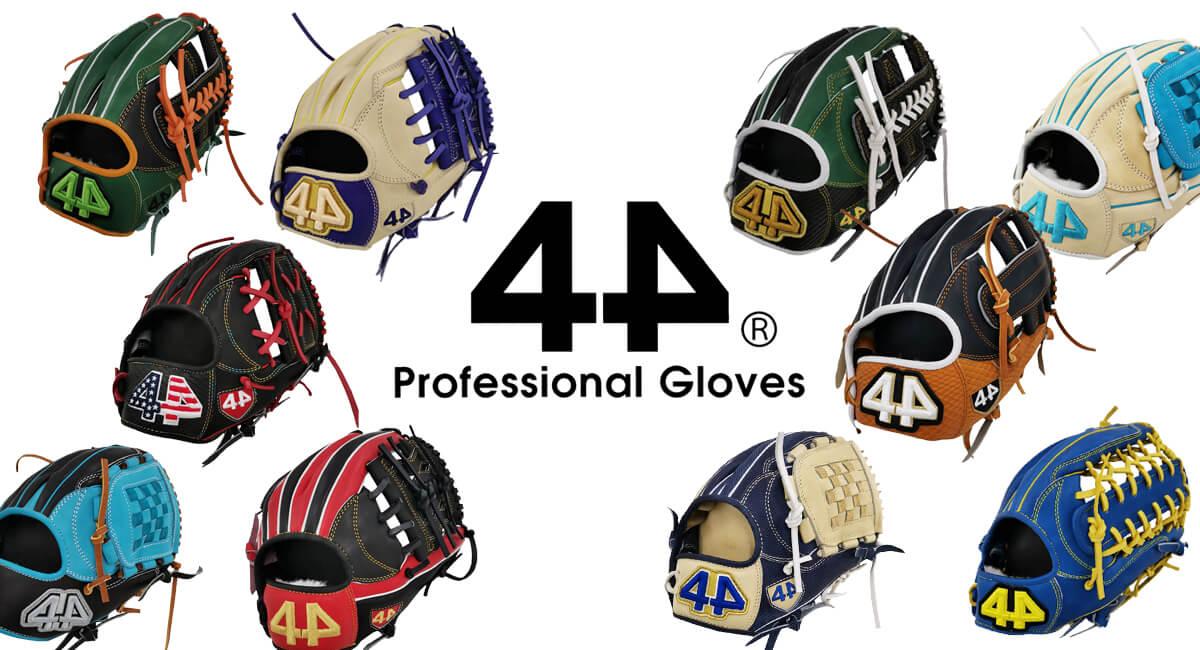 野球44(フォーティーフォー)グローブ日本ラインナップ