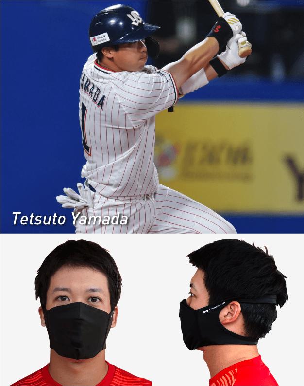 ヤクルト山田哲人選手が着用しているスポーツマスク
