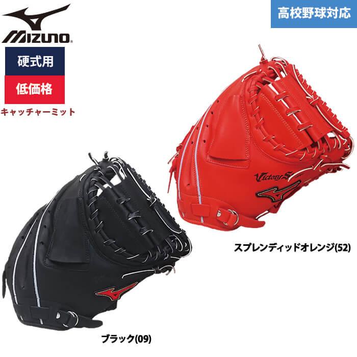 ミズノ 野球用 硬式用 キャッチャーミット 低価格 学生対応 捕手用 1AJCH56000