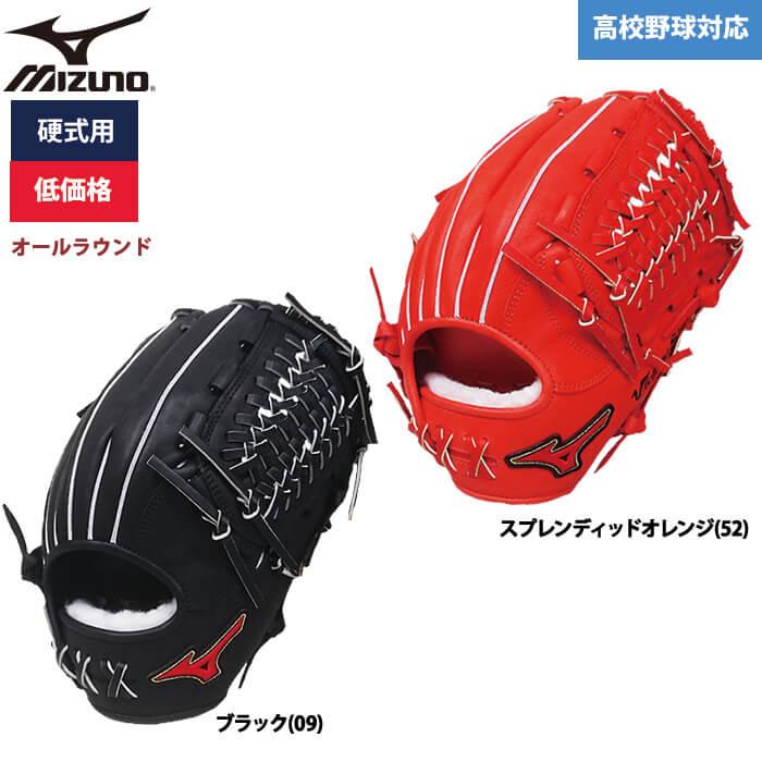 ミズノ 野球用 硬式用 グラブ オールラウンド用 低価格 学生対応 オールポジション 1AJGH56000