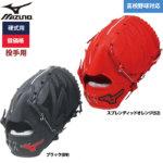 ミズノ 野球用 硬式用 グラブ ピッチャー用 低価格 学生対応 投手用 1AJGH56001