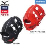 ミズノ 野球用 硬式用 グラブ 内野用 低価格 学生対応 内野手用 1AJGH56003