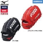 ミズノ 野球用 硬式用 グラブ 外野用 低価格 学生対応 外野手用 1AJGH56007