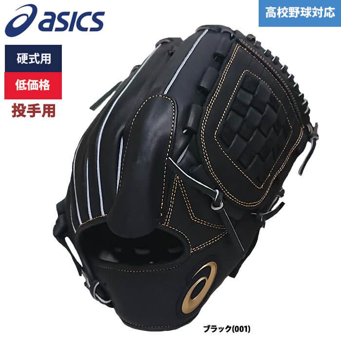アシックス 硬式 グラブ 低価格 投手ピッチャー用 学生対応 3121A798