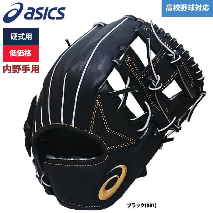 アシックス 硬式 グラブ 低価格 内野手用 学生対応 3121A799
