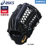 アシックス 硬式 グラブ 低価格 外野手用 学生対応 3121A800