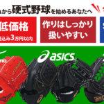 硬式野球の初心者向け低価格(安い)硬式グローブ特集