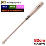ワールドペガサス 硬式/軟式/ソフトボール ノックバット 桑田真澄コーチ使用 木製 82cm WBKWKN9-82F