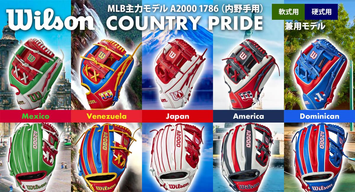 ウイルソン 野球用 硬式軟式兼用 グラブ 日本 JAPAN 内野用 wilson A2000 1786型 カントリープライド