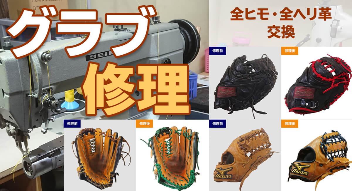 野球グローブ修理(全ヒモ交換、ヘリ革交換)