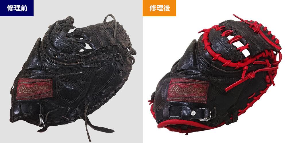 野球キャッチャーミット修理例