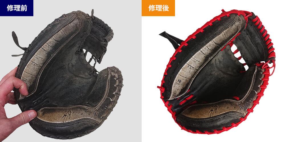 野球キャッチャーミット修理例受球面