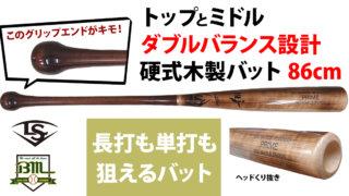トップとミドル、ダブルバランス設計の硬式木製バット