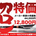 ハイパーマッチョ軟式バット70%オフの超セール価格