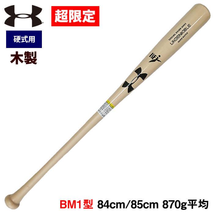 アンダーアーマー 野球用 一般硬式 木製バット メイプル BM1型