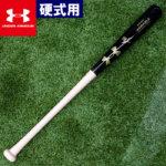 アンダーアーマー 野球用 一般硬式用 木製 バット メイプル YY型 試合用 1371236 1371237