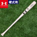 アンダーアーマー 野球用 一般硬式用 木製 バット メイプル MY型 試合用 1371238 1371239