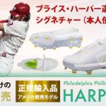 アンダーアーマー 野球用 スパイク スタッド ポイントクリーツ ハーパー6 ローカット UA Harper 6 Elite TPU 3024320 102