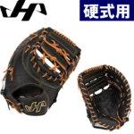 ハタケヤマ 野球用 ファーストミット 久シリーズ HT型 一塁手用 Q-HT