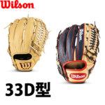 ウイルソン投手、内野オールラウンドグローブ33D型